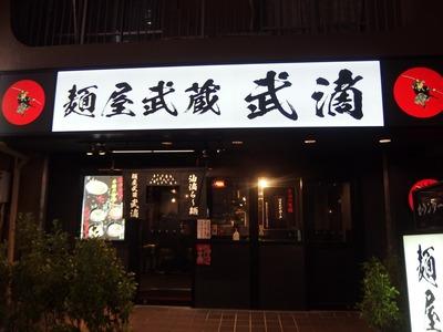 麺屋武蔵 武滴@蒲田にて『麻婆油滴ら~麺+油滴カレーライス』