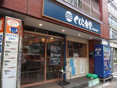 くじら食堂bazar 三鷹店@三鷹にて『醤油ワンタン』
