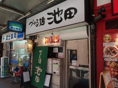 づゅる麺池田@目黒