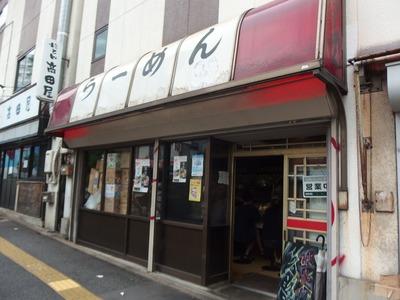 破壊的イノベーション@西早稲田にて『冷やし煮干ラーメン、タマネギ』