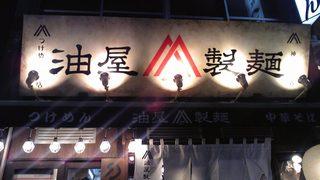 油屋製麺@神田