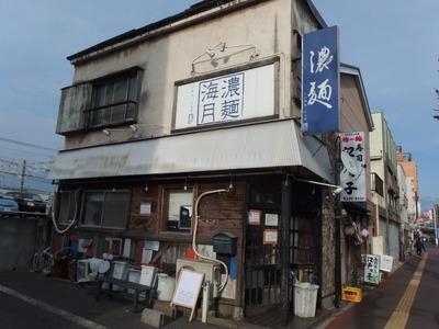 濃麺 海月@東千葉にて『鶏濃麺 醤油』