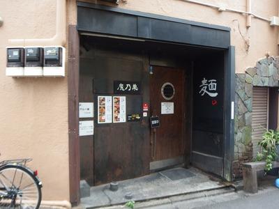 魔乃巣@松戸にて『ホットカレーつけ麺』