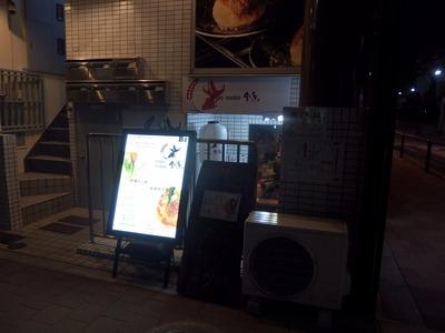 kingyo noodles@淡路町にて『汁なし担々麺』