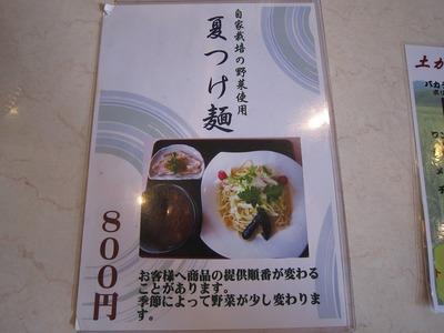 Hananoki@Plus (2)