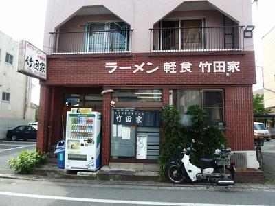 竹田家手打ラーメン店@山形