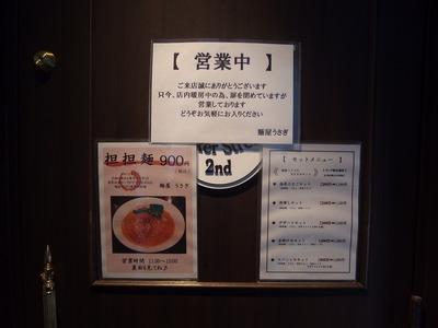 麺屋 うさぎ@銀座にて『担担麺、温泉たまごセット』