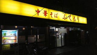 ふくもり@駒沢大学