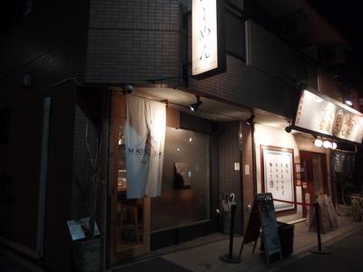 らーめん MAIKAGURA@千歳船橋にて『白トリュフオイル香る鶏白湯麺』