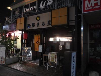 麺屋 まる星@綾瀬にて『冷やし味噌担々麺』