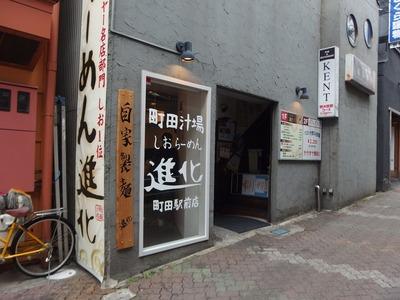 町田汁場 しおらーめん 進化 町田駅前店@町田にて『しおつけ麺』