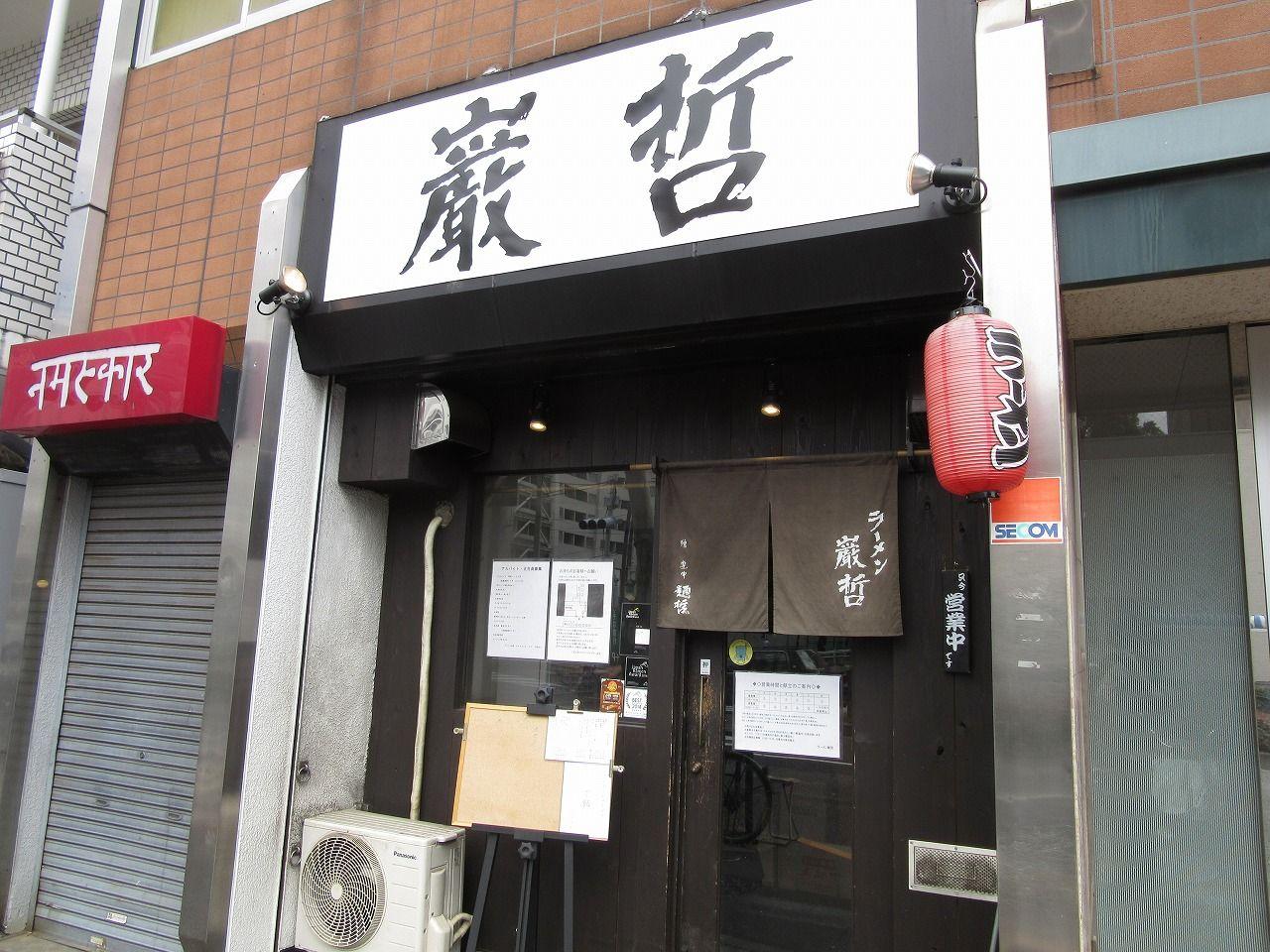 somenmanのラーメンブログ。:ラーメン 巌哲@早稲田 - livedoor Blog ...