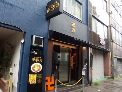 スパイス・ラー麺 卍力 秋葉原店@秋葉原にて『スパイス・冷やしつけ麺』