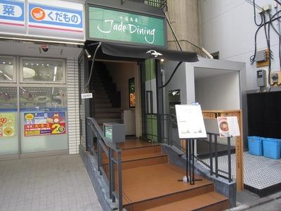 Jade Dining@表参道