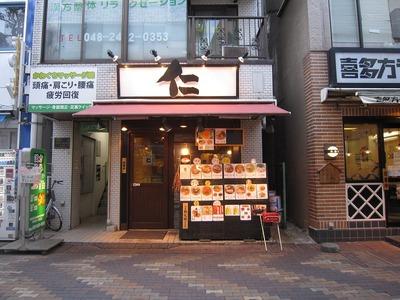 仁 (4)