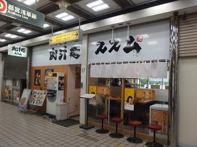 肉汁麺ススム 新橋店@新橋にて『冷やし肉汁パーコー麺』