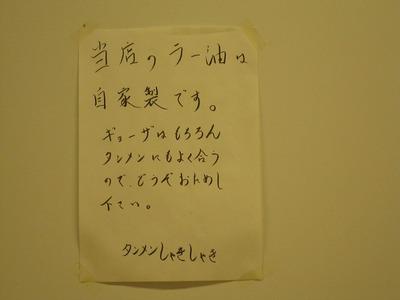 しゃきしゃき (2)