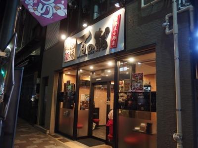 麺酒場 百の輔 上野広小路店@御徒町にて『醤油らーめん』