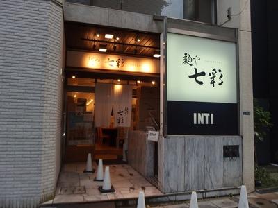 麺や 七彩@八丁堀にて『山形だしの冷やし麺、タコライス』