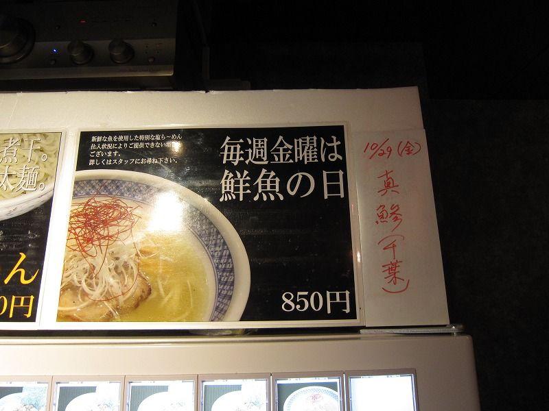 めじろ 鮮魚