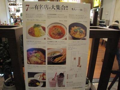 四川麻辣麺荘