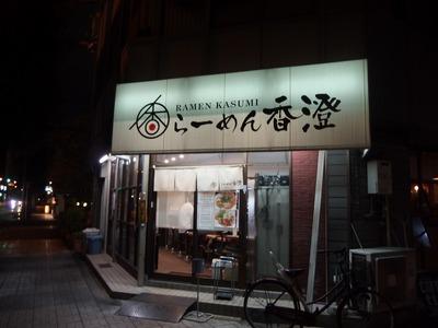 らーめん香澄 阿波座本店@阿波座(大阪市西区)