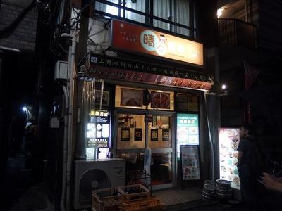 晴々飯店@上野