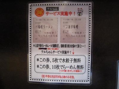 輝 (5)