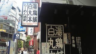 白湯丸鶏本舗@赤坂