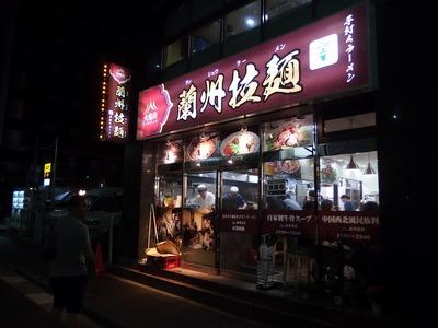 蘭州拉麺店 火焔山@池袋