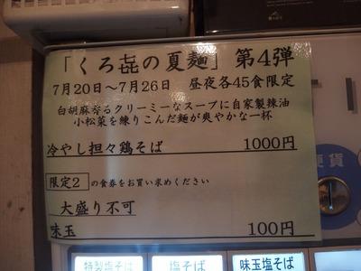 P7200016