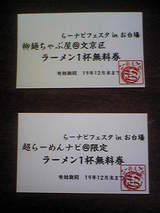 戦利品〜チケット〜