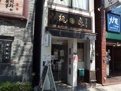 真鯛らーめん 麺魚 神保町店@神保町にて『冷やしサーモンらーめん