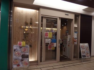 らぁ麺 ふじ松@戸塚にて『真鯛の冷やしつけ麺』