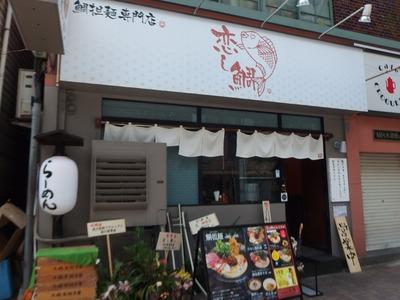 鯛担麺専門店 恋し鯛@水道橋にて『冷やし鯛らーめん!!』