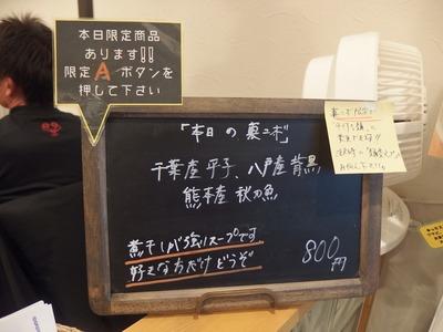 PA290131