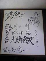 戦利品〜サイン色紙〜