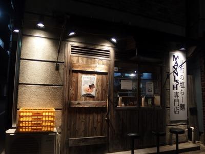 昆布の塩らー麺専門店 MANNISH@蔵前にて『冷たい昆布の塩らー麺』