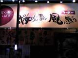 桜吹雪が風に舞う@新宿三丁目