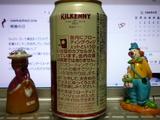 キルケニー(おいしく飲みために)