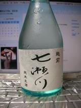 明の鶴 純米生酒「越前 七瀬川」