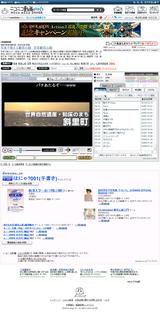 「ニコニコ動画」キャプチャ08.03.10