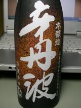 本醸造「辛丹波」淡麗辛口