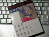 「ホテルストーリー」森瑤子