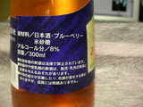 日本酒ベースアルコール8%