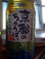 京都のちゅうはい「ふんわり柚子」
