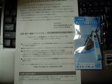 JR西日本オリジナル携帯ストラップ
