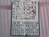 あわしま堂桜餅(原材料とか)