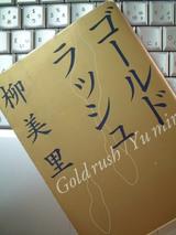 「ゴールドラッシュ」柳美里著