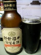 福井地ビール「ダークエール」